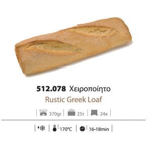Ψωμί Χειροποίητο Χωριάτικο Προψημένο Κατεψυγμένο (370 gr το τεμάχιο/25 τεμάχιο στο κιβώτιο)