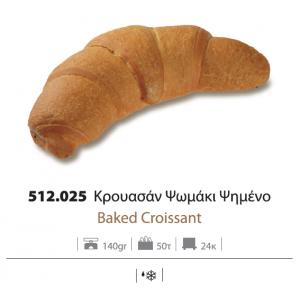 Ψωμί Κρουασάν Για Σαντουιτς ψημένο 140 gr (50 τεμάχια στο κιβώτιο)