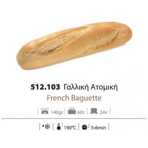 Μπαγκέτα Γαλλική Ατομική προψημένη 140 gr(60 τεμάχια στο κιβώτιο)