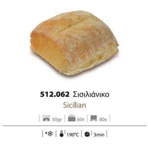 Ψωμί Κουβέρ Σισιλιάνικο προψημένα 50 gr (4 πακέτα Χ 15 τεμάχια στο κιβώτιο)