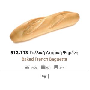 Μπαγκέτα Γαλλική ατομική ψημένη 140 gr (60 τεμάχια στο κιβώτιο)