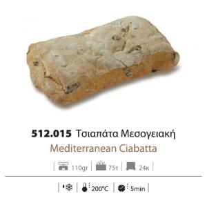 Ψωμί Τσιαπάτα Μεσογειακή 110 gr 24 εκ. (75 τεμάχια το κιβώτιο)