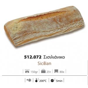 Ψωμί Σισιλιάνικο Σάντουιτς Προψημένο Κατεψυγμένο 150 gr (25 τεμάχια στο κιβώτιο)