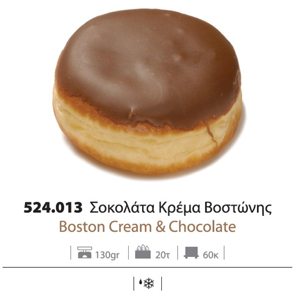 Ντόνατς Σοκολάτα - Κρέμα Βοστώνης Κατεψυγμένο 130 gr (20 τεμάχια στο κιβώτιο)