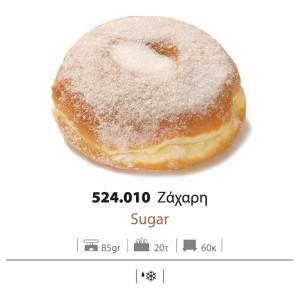 Ντόνατς Ζάχαρη Κατεψυγμένο 85 gr (20 τεμάχια στο κιβώτιο)