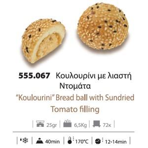Κουλουρίνι με Λιαστή Τομάτα Κατεψυγμένο 25 gr (6.5 Kg το κιβώτιο)