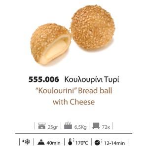 Κουλουρίνι Τυρί Κατεψυγμένο 25 gr (6.5 Kg το κιβώτιο)