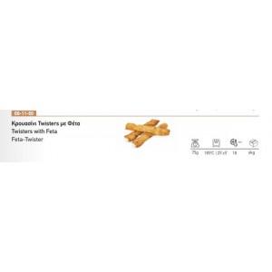 Κρουασίνι Twisters με Φέτα 75 gr Κατεψυγμένο (4 Kg το κιβώτιο)